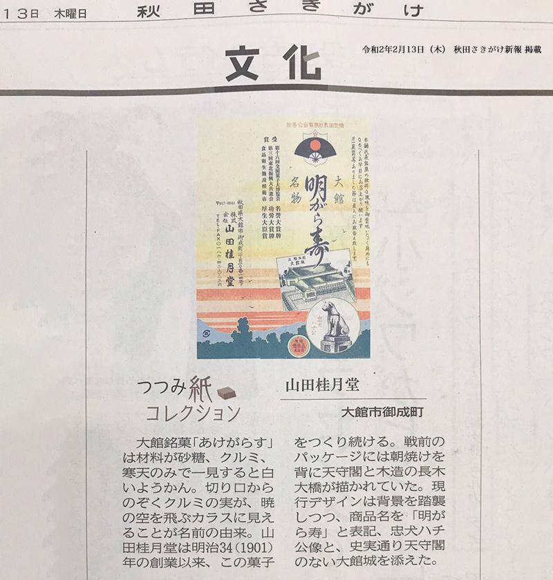 山田桂月堂 明けがら寿のパッケージについて – 秋田さきがけ新報掲載