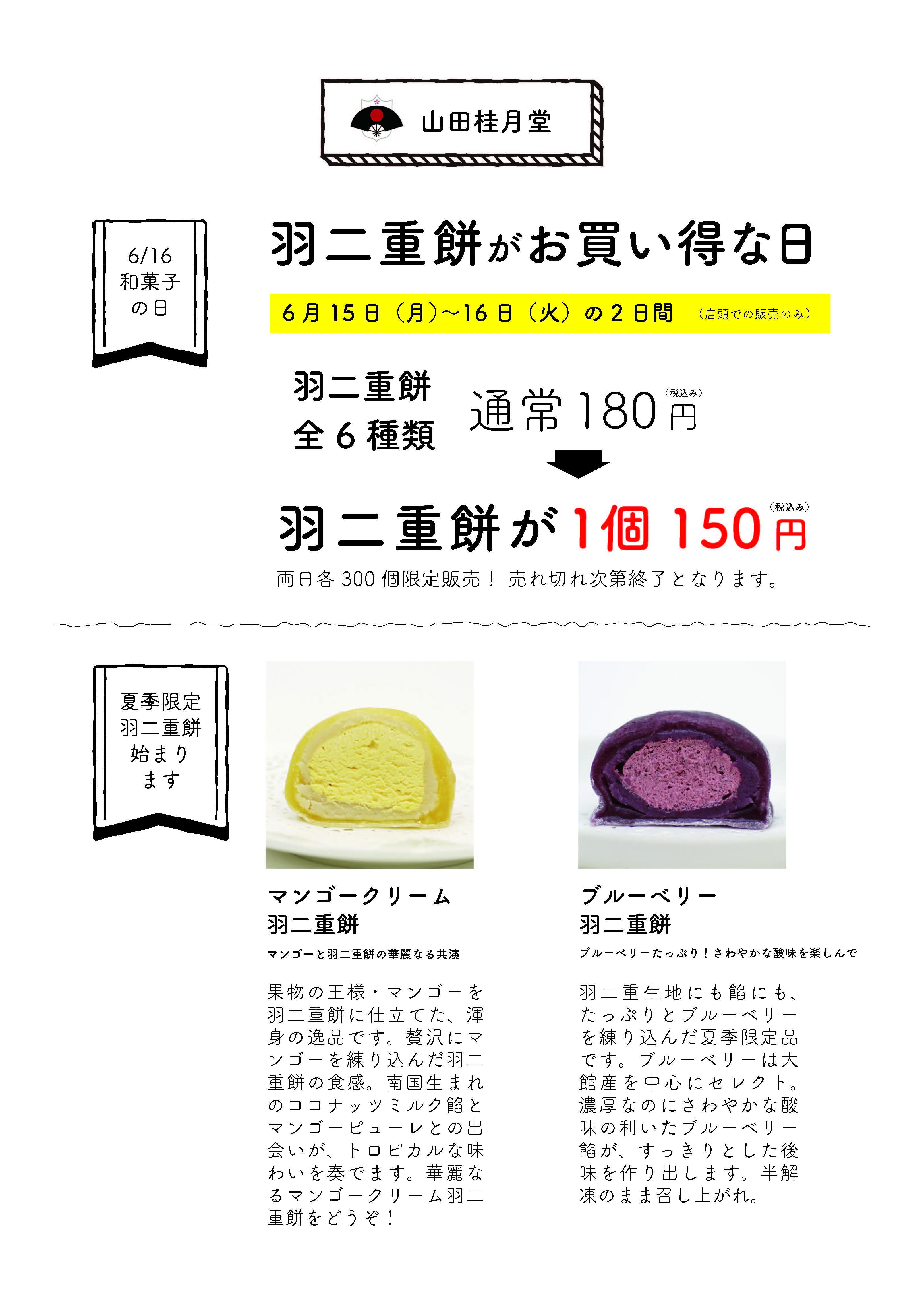 【2020年6月16 和菓子の日】今年も羽二重餅がお買い得な日